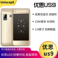 UniwlcopE/lr US9翻盖手机老的机大字大屏老年手机电信款女式超长待机