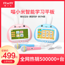 MXMwl(小)米智能机lrifi护眼学生点读机英语学习机