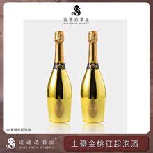 两瓶装wl瓶进口卡特lr色瓶香槟起泡酒莫斯卡托桃红少女气泡酒