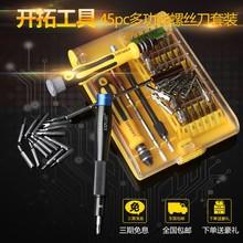 多功能wl果手机笔记pe拆机清灰维修工具(小)十字起子