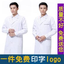 南丁格wl白大褂长袖pe男短袖薄式医师护士实验大码工作隔离衣