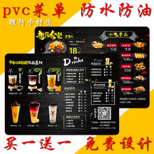pvcwl单设计制作xw茶店价目表打印餐厅创意点餐牌定制