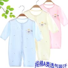 婴儿连wl衣夏季薄式bw爬服哈超薄衣宝宝空调服睡衣夏装纯棉衣