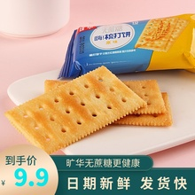 [wlzbw]旷华无蔗糖苏打饼干原味奶