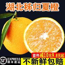 湖北秭wm夏橙橙子新ra当应季助农水果5斤整箱10甜橙赣南