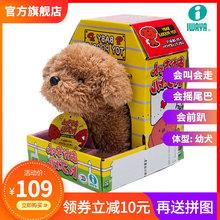 iwawma日本电动id具泰迪会叫会走仿真宝宝玩具男女孩生日礼物