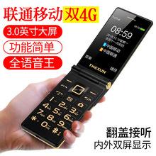 TKEwmUN/天科mw翻盖老的手机移动联通4G超长待机大声大屏大字男