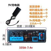 包邮蓝wm录音335mw舞台广场舞音箱功放板锂电池充电器话筒可选