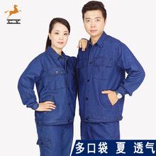 夏季牛仔工作服套装男 纯棉薄式电wm13电焊劳mw车间工装厂服