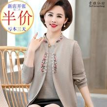 妈妈装wm020新式u8老年女装两件套针织衫长袖洋气上衣秋衣外穿