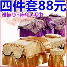 包邮美容床罩四件套特价美容院专用wm13摩推拿zp档床罩被套