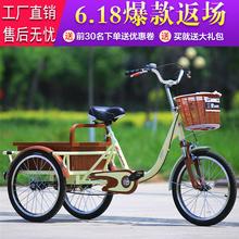 三健老wn脚踏成年的jh车自行休闲出行车买菜车老年代步三轮车
