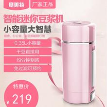 赛美特wnJ-H3迷th机(小)容量家用全自动免滤单1的五谷婴儿辅食机