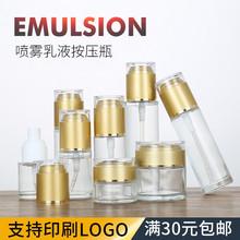 高端乳wo瓶按压透明an瓶亚克力盖香水瓶喷雾瓶化妆品分装瓶子