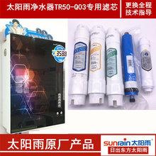 太阳雨wo水器机器Tan-Q03 Rain pad D+专用全套一体式