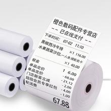 收银机wo印纸热敏纸ye80厨房打单纸点餐机纸超市餐厅叫号机外卖单热敏收银纸80