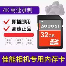 佳能专wosd卡32ey卡G7X2/3800D/90D/80D/700D/EOS