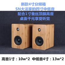 手工实wo楠竹发烧Hng级高保真4寸全频音箱喇叭同轴喇叭