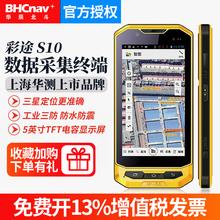 智图Swo0工业级手ngA导航GPS手机北斗定位高精度工程面积测绘仪