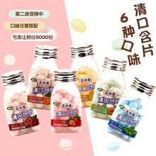 1盒8wo 正合堂清ng含片薄荷清凉糖口香糖维c陈皮水果糖接吻糖