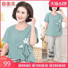 妈妈夏wo两件套装棉ng奶洋气短袖T恤中老年的奶奶宽松上衣服