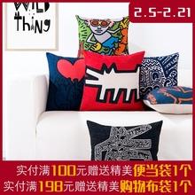 凯斯哈woKeithngring名画现代创意简约北欧棉麻沙发靠垫靠枕
