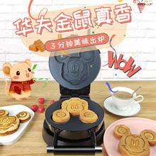 [wokaifeng]华夫饼机小模具小型迷你烤