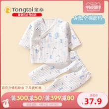 童泰秋wo婴儿和尚服ng棉新生儿衣服保暖加厚宝宝薄棉棉服冬装