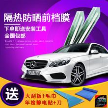 汽车贴wo 玻璃防爆ng阳膜 前档专用膜防紫外线99% 多颜色可选