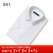 十如仕wo020新式ng菌防皱短袖白衬衫男纯棉男士白衬衣夏季商务