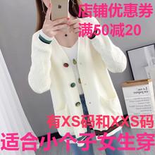 加(小)码wo装娇(小)15ng矮个子女生春装女士毛衣开衫女外搭针织外套