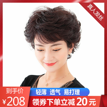 妈妈假wo女士短卷发ia发圆脸偏分中老年的真发气质蓬松假发套