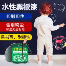 水性黑wo漆彩色墙面ia板金属学校家用环保涂料宝宝油漆