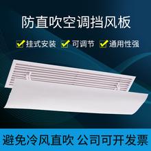 中央空wo挡风板办公ia吹遮风罩吸顶风管机出风口挡板导风通用