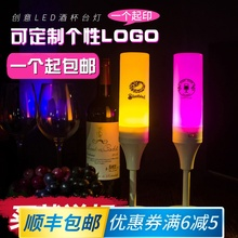 LEDwo电香槟杯酒ia防水 创意酒吧桌灯KTV简约现代烛台式