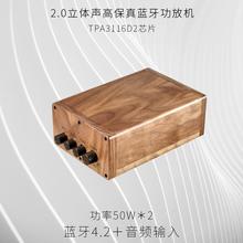原创创wo个性实木数iaA3116d2芯片2.0调音发烧级无损音响