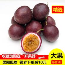 5斤包wo一级果大个ia 农家鸡蛋果 西番莲 新鲜水果现摘