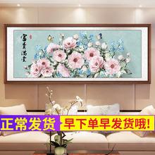 蒙娜丽wo十字绣20ia式线绣客厅花开富贵满堂客厅卧室大幅牡丹花