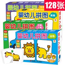 全套4wo婴幼儿拼图ia益智书早教书绘本1岁3岁2岁书籍认知婴儿书早教一岁宝宝书