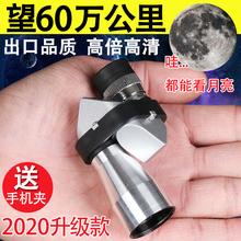 [wolinxia]拐角望远镜高倍高清连接手