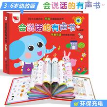 会说话wo有声书充电ia读物幼儿3-4-5-6岁启蒙早教有声书籍宝宝点读发声书儿