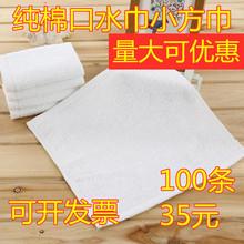 白毛巾wo儿园(小)正四ia店餐厅纯棉正方形婴儿洗脸家用不掉毛
