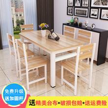 (小)吃店wo烤快餐桌椅ia的6的家用(小)户型长方形饭店一桌四椅简约