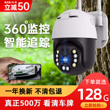 无线wwofi球机摄ia用高清夜视户外室内旋转网络手机远程监控器