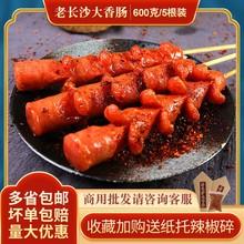 炸肠地wo专用大香肠lq炸批纯正肉烤肠整箱腊肠货源夜市(小)吃