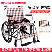 鱼跃轮woH032Cen 铝合金带后刹轻便折叠残疾的大轮手动轮椅车