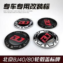 北京BJ40wo3LUS城woJ80 轮毂盖标志 轴头中心盖贴标 改装 装饰