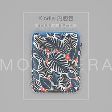 新款Kindlewo5aperere4内胆包入门558保护套958布袋 pape