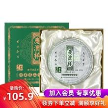 七彩云wo庆沣祥茶叶iu生茶饼茶勐海高山青饼青韵357g礼盒装