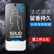 HE赫wo男士香膏固iu持久淡香体全身清新古龙专用口袋随身香